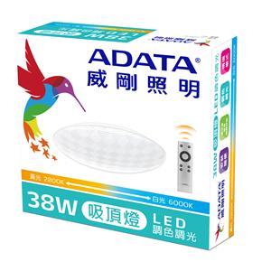 威剛照明 LED 38W調光調色吸頂燈(IR遙控)