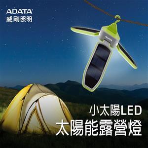 威剛照明 小太陽LED太陽能露營燈