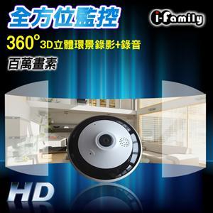 I - Family T - 201 1080P 2百萬畫素- 360度環景無線網路攝影機