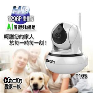 I - Family T - 105三百萬畫素室內標準鏡頭AI自動偵測追蹤網路監視器- IPCAM /錄影攝影機