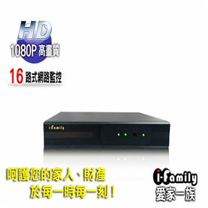 I - Family If - 802 宇晨 十六路式網路監控錄影機