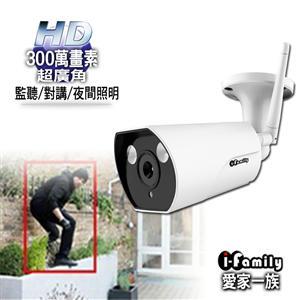 I - Family T - 505三百萬畫素-戶外專用熱點/超廣角/自動照明