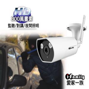 I - Family T - 506三百萬畫素-戶外專用熱點/標準鏡頭/自動照明