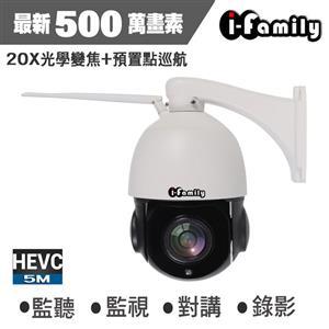 I - Family IF - 003C 宇晨 五百萬畫素戶外防水20倍變焦自動巡航網路攝影機/可旋轉鏡頭/監視器