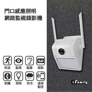 I - Family T - 701 宇晨1080P超廣角自動照明門口監視器/攝影機