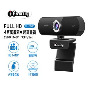I - Family IF - 008D 宇晨 四百萬 USB隨插即用視訊可對焦網路攝影機