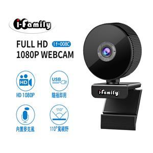 I - Family IF - 008C 宇晨 1080P USB隨插即用廣角視訊對焦鏡頭網路攝影機