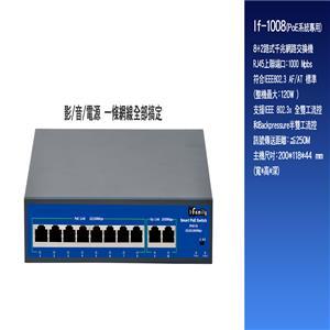 I - Family IF - 1008 宇晨 8 + 2路式千兆網路交換機