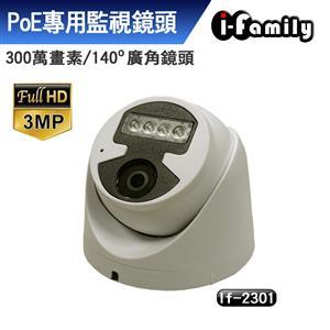 I - Family IF - 2301 宇晨 三百萬畫素 POE監視系統專用網路攝影機