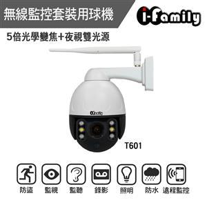 I - Family T - 601搭配 If - 803使用,兩百萬畫素-戶外防水專用/可變焦遠/