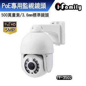 I - Family IF - 3502 宇晨 五百萬畫素 POE監視系統專用網路攝影機