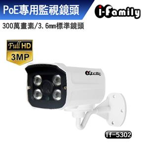 I - Family IF - 5302 宇晨 三百萬畫素 POE監視系統專用網路攝影機