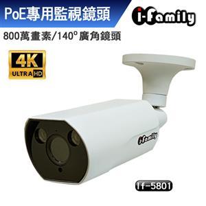 I - Family IF - 5801 宇晨 八百萬畫素 廣角 POE監視系統專用網路攝影機