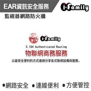 I - Family 監視器網路防火牆 EAR資訊安全服務 標準鏡頭一鏡兩年租