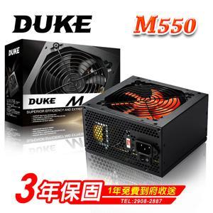 Mavoly 松聖DUKE M550 - 12 550W電源供應器