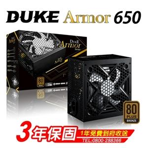 Mavoly 松聖DUKE ARMOR BR 650W 銅牌 電源供應器