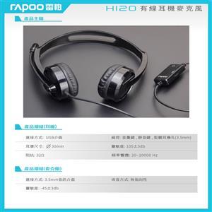 雷柏Rapoo H120有線耳機麥克風