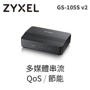 ZyXEL GS - 105S v2 5埠 Giga乙太網路交換器Brand2 . 0 - 黑波紋版(家用