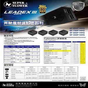 振華 LeadexIII 650W 金牌全模組化 電源供應器