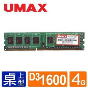 UMAX DDR3 1600 4GB RAM(雙面顆粒)
