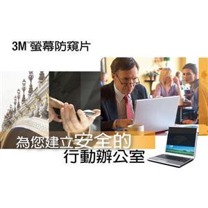 3M螢幕防窺片17 . 3吋(16 : 9)-含新安裝附件包