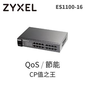 ZYXEL ES - 1100 - 16 16埠乙太網路無網管型交換器(家用