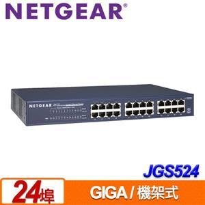 NETGEAR JGS524 24埠Giga無網管型交換器