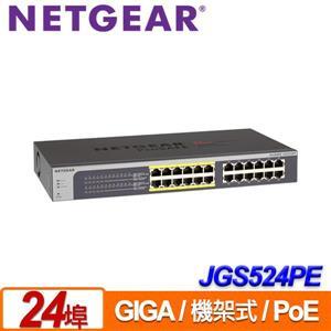 NETGEAR JGS524PE 24埠 Giga簡易網管PoE交換器