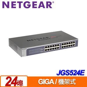NETGEAR JGS524E 24埠 Giga機架式簡易網管交換器