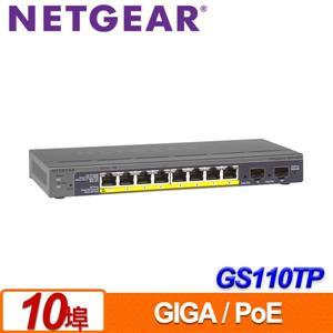 NETGEAR GS110TP 10埠 Giga智能網管型PoE交換器