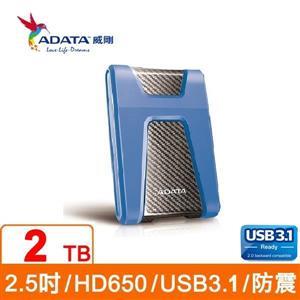 ADATA威剛 HD650 2TB(藍) 2 . 5吋行動硬碟