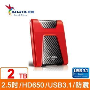 ADATA威剛 HD650 2TB(紅) 2 . 5吋行動硬碟