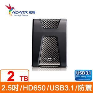 ADATA威剛 HD650 2TB(黑) 2 . 5吋行動硬碟