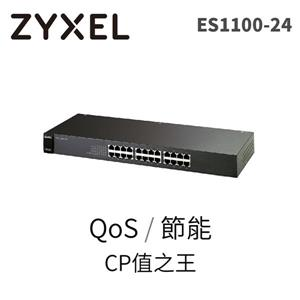 ZYXEL ES - 1100 - 24 24埠乙太網路無網管型交換器(商用