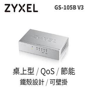 ZyXEL GS - 105B V3 5埠 Giga乙太網路交換器Brand2 . 0 - 鐵殼版(家用