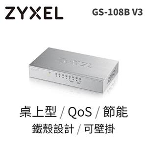 ZyXEL GS - 108B V3 8埠 Giga乙太網路交換器Brand2 . 0 - 鐵殼版(家用