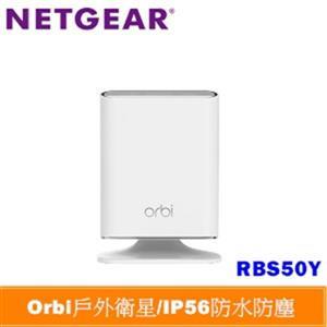 NETGEAR Orbi Outdoor 家用型戶外Mesh WiFi延伸器(RBS50Y)/ 1年保