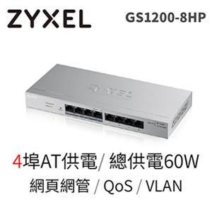 ZyXEL GS1200 - 8HPv2 8埠 POE 網管交換器(家用