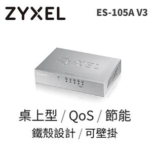 ZyXEL ES - 105A v3 10 / 100M無 5埠交換器 Brand2 . 0(鐵殼)(家用