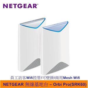 NETGEAR Orbi Pro AC3000高效能三頻WiFi延伸系統(SRK60)