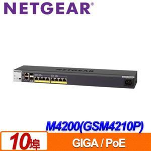 NETGEAR M4200 - 10MG - PoE +(GSM4210P) 10埠 全網管PoE +交換器