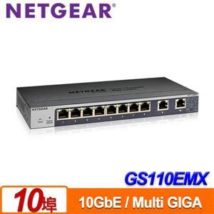 NETGEAR GS110EMX 10埠簡易網管Multi - Gig 變速交換器