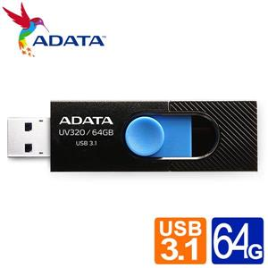 威剛 UV320 / 64GB USB3 . 2隨身碟(黑)