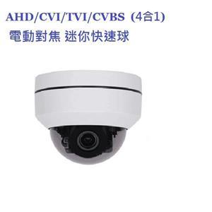 SSV AHD03 - 200 200萬畫素30米紅外線電動變焦小型快速球攝影機(2 . 8 - 12mm)