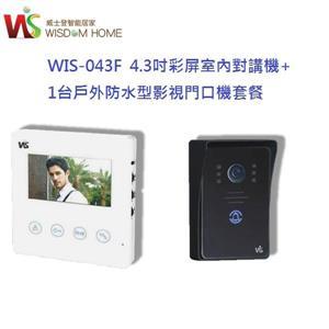 威士登WIS - 043F 1台4 . 3吋彩屏室內對講機+ 1台戶外防水型影視門口機套餐組