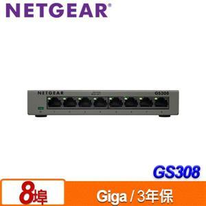 NETGEAR GS308 8埠GIGA無網管交換器/ 3年