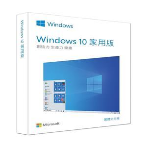 微軟WIN HOME 10 P2 32 - bit / 64 - bit USB 中文盒裝版