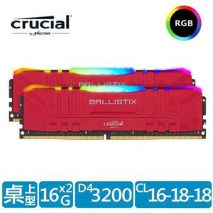 Micron Crucial Ballistix 炫光RGB D4 3200 / 32G(16G * 2)超頻(雙通)紅散熱片