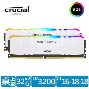 Micron Crucial Ballistix 炫光RGB D4 3200 / 64G(32G * 2)超頻(雙通)白散熱片