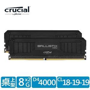 Micron Crucial Ballistix MAX D4 4000 / 16G(8G * 2)超頻(雙通)